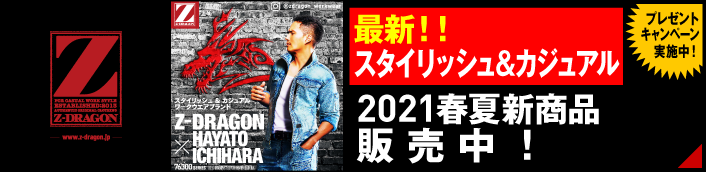 21SS予約購入キャンペーン