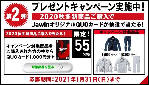 2020秋冬新商品予約・購入キャンペーン
