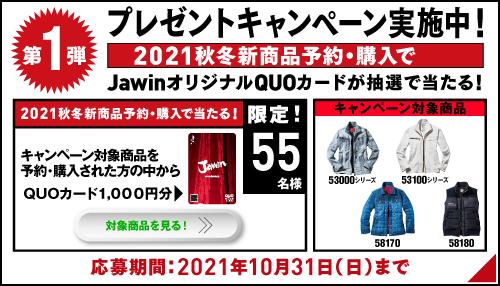 2021年秋冬新商品予約・購入キャンペーン