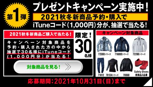 2021秋冬新商品予約・購入キャンペーン