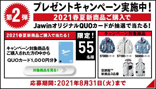 2021春夏新商品予約・購入キャンペーン