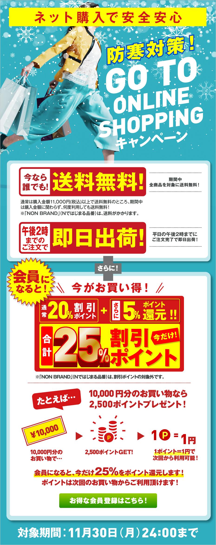 Gotoオンラインショッピングキャンペーン 会員登録はこちら!