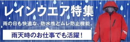 雨の日も快適な、防水性とムレ防止機能。レインウエア特集