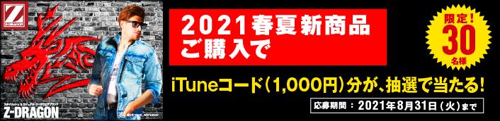 21SS購入キャンペーン