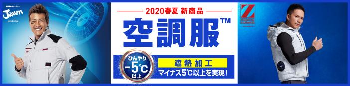 自重堂オリジナル空調服™2020春夏新商品販売中!