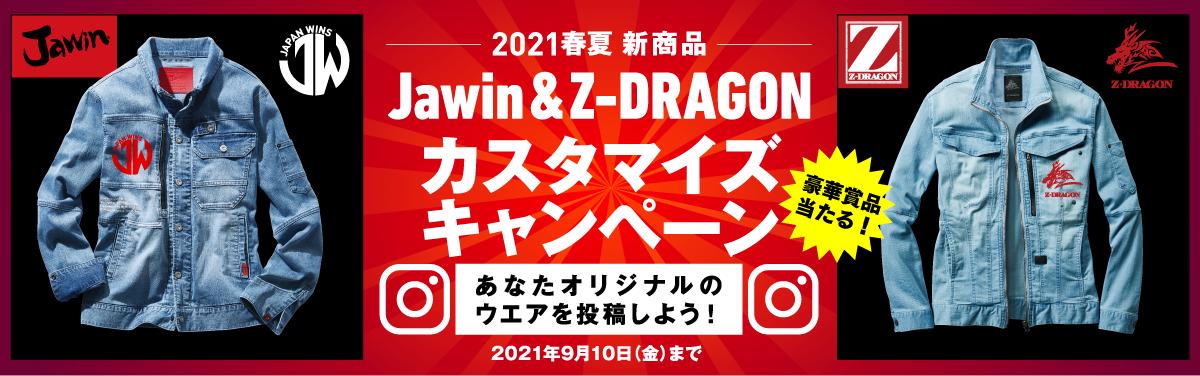 Jawin & Z-DRAGON カスタマイズキャンペーン