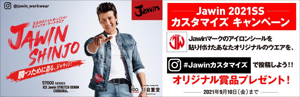 Jawin カスタマイズキャンペーン