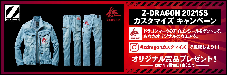 Z-DRAGON カスタマイズキャンペーン