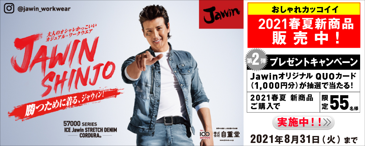 Jawin 2021年春夏新商品 好評販売中!