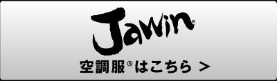 Jawinの空調服™ウエア新商品