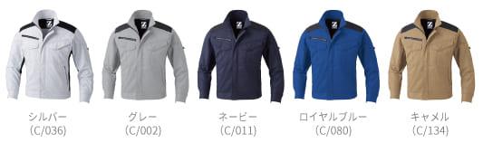 Jawin57100シリーズカラー