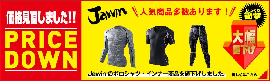 値下げしたJawinのインナー・ポロシャツはこちらから