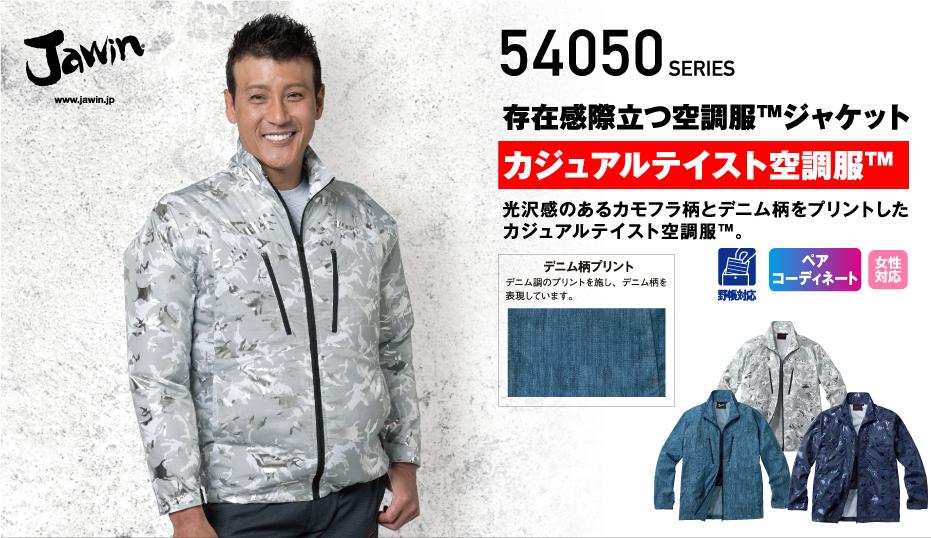 54050シリーズ