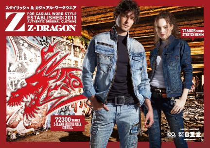 スタイリッシュ&カジュアル、Z-DRAGONのデニム作業服