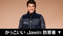 かっこいいJawin空調服(TM)