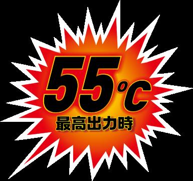 最大出力で55℃