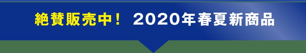 2020年空調服新商品
