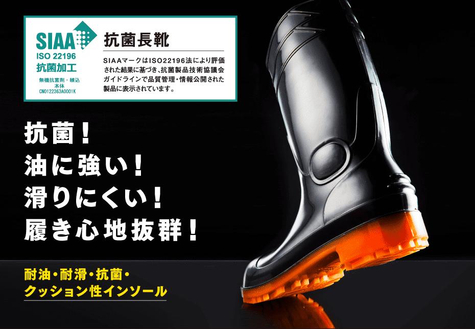 清潔!油に強い!滑りにくい!履き心地抜群!抗菌長靴