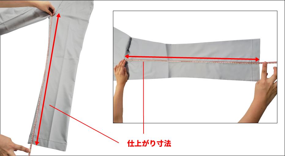 仕上がり寸法の測り方。