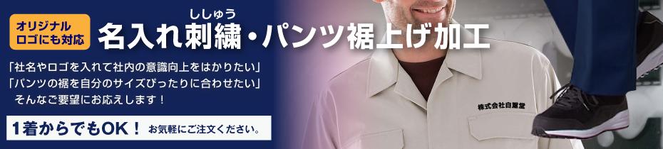 社名の刺繍(ししゅう)でオリジナルの作業服に!