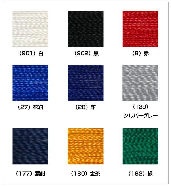 色糸の見本