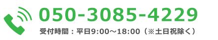 050-3085-4229