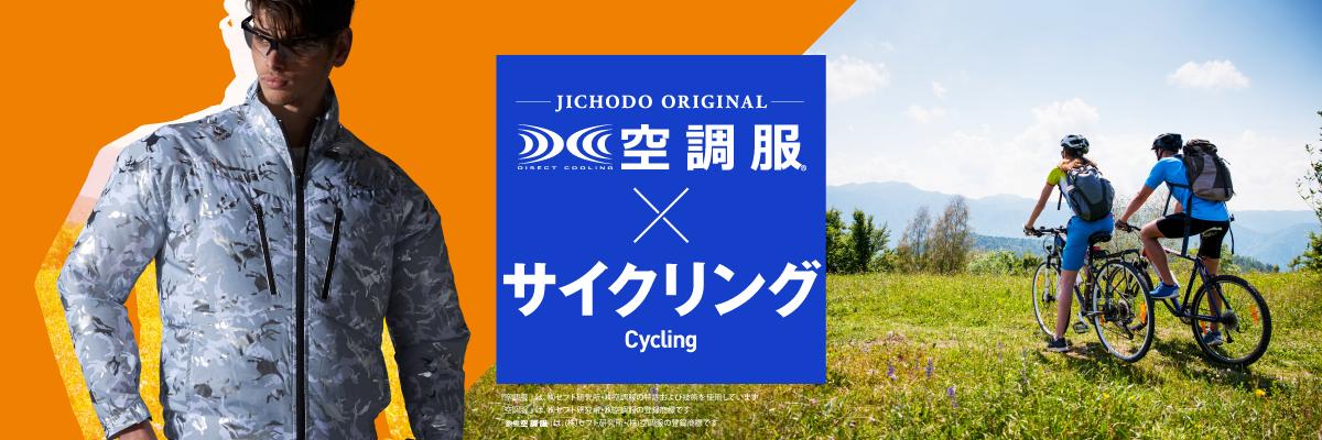 サイクリング向け空調服