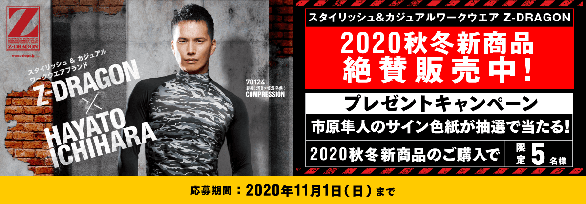 Z-DRAGON購入プレゼントキャンペーン