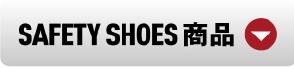 安全靴・セーフティシューズ