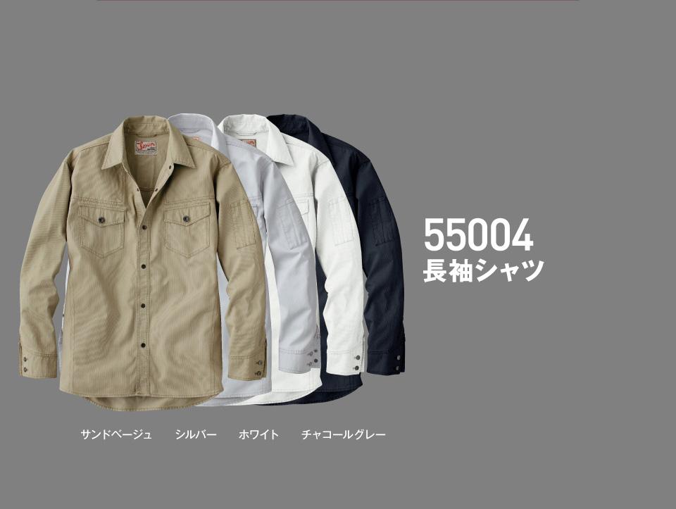 55004長袖シャツ 4,280円ポイント還元で実質!3,120円
