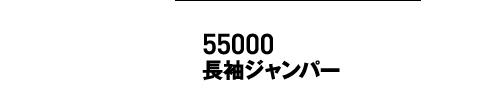 55000長袖ジャンパー