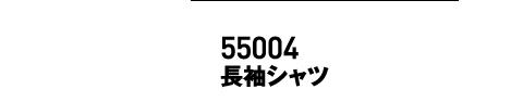 55004長袖シャツ