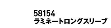 58154ラミネートロングスリーブ