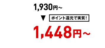 2,560円ポイント還元で実質1,920円