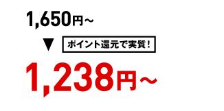 2,320円ポイント還元で実質1,740円