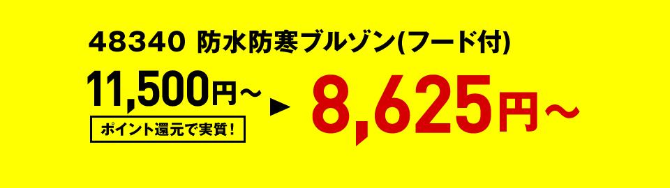 48340 防水防寒ブルゾン(フード付) 11,290円〜ポイント還元で実質9,032円