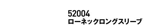 52004ロングスリーブ