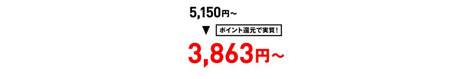 5,050円〜ポイント還元で実質3,788円