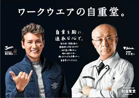 Jichodo広告