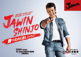 Jawin広告