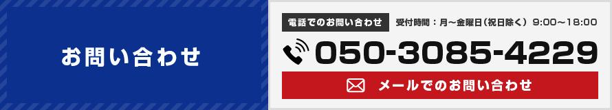 お問い合わせ 電話でのお問い合わせ 受付時間:月〜金曜日(祝日除く)9:00〜18:00 050-3085-4229 メールでのお問い合わせ
