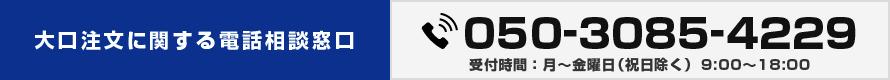 大口注文に関する電話相談窓口 050-3085-4229 受付時間:月〜金曜日(祝日除く)9:00〜18:00